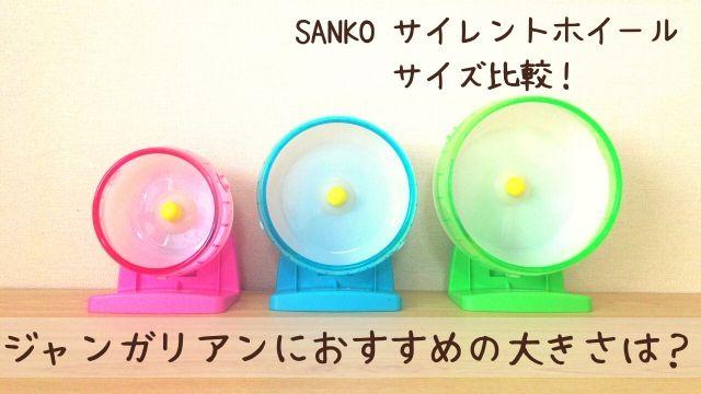 SANKO サイレントホイール