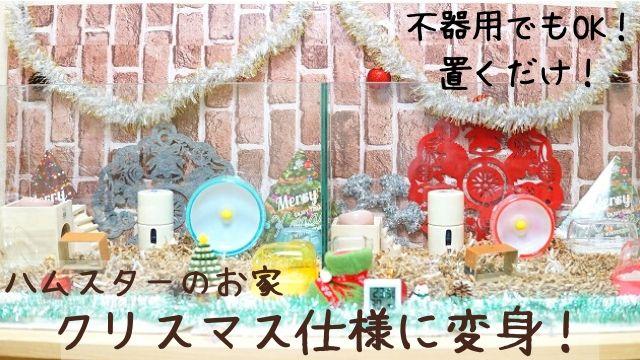 ハムスターのお家(クリスマス仕様)