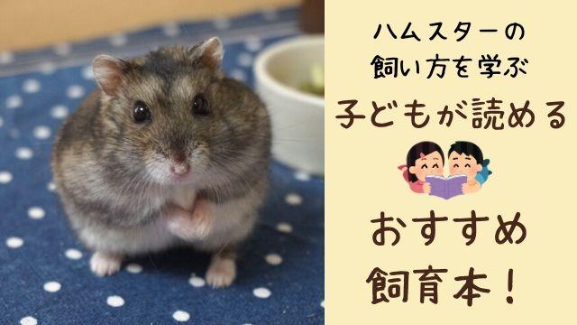 子どもが読める おすすめ飼育本!